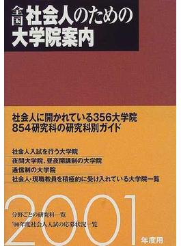 全国社会人のための大学院案内 2001年度用