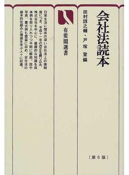 会社法読本 第6版(有斐閣選書)