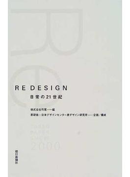 Re design 日常の21世紀
