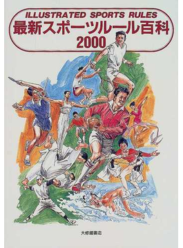 最新スポーツルール百科 Illustrated sports rules 2000