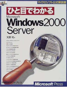 ひと目でわかるMicrosoft Windows 2000 Server