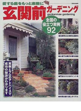 玄関前ガーデニング 愛する庭をもっと素敵に