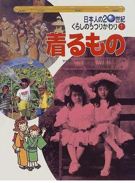 日本人の20世紀・くらしのうつりかわり 1 着るもの