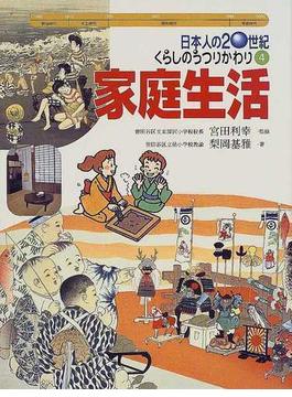 日本人の20世紀・くらしのうつりかわり 4 家庭生活