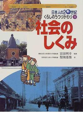 日本人の20世紀・くらしのうつりかわり 9 社会のしくみ