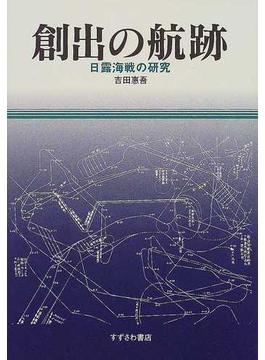 創出の航跡 日露海戦の研究