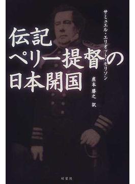伝記ペリー提督の日本開国