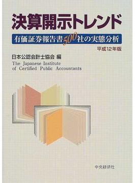 決算開示トレンド 有価証券報告書500社の実態分析 平成12年版