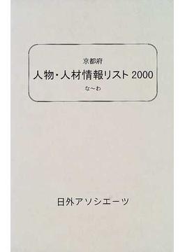 京都府人物・人材情報リスト 2000−3 な〜わ