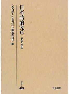 日本語論究 6 語彙と意味