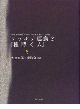 """クラルテ運動と『種蒔く人』 反戦文学運動""""クラルテ""""の日本と朝鮮での展開"""