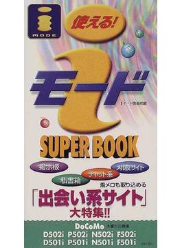 使える!iモードSUPER BOOK 「出会い系サイト」大特集!! 着メロも取り込める