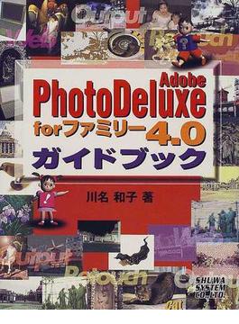 Adobe PhotoDeluxe forファミリー4.0ガイドブック