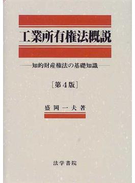 工業所有権法概説 知的財産権法の基礎知識 第4版