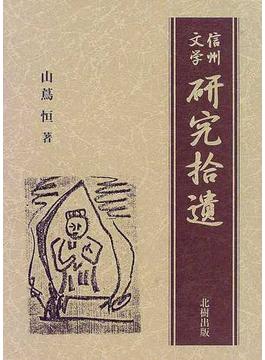 信州文学研究拾遺