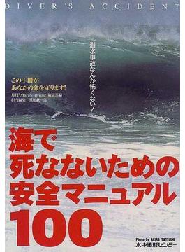 海で死なないための安全マニュアル100 潜水事故なんか怖くない!