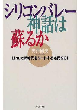 シリコンバレー神話は蘇るか Linux新時代をリードする名門SGI