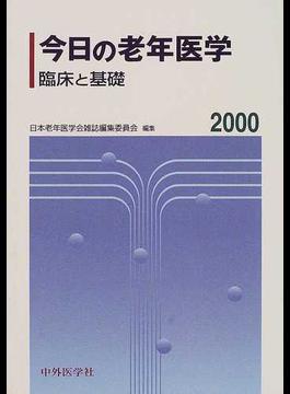今日の老年医学 臨床と基礎 2000