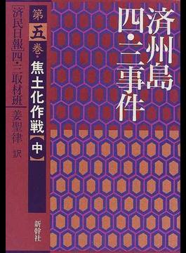 済州島四・三事件 第5巻 焦土化作戦 中