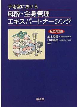 手術室における麻酔・全身管理エキスパートナーシング 改訂第2版