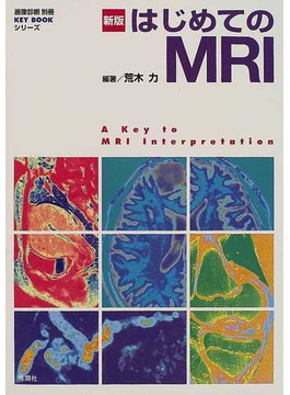 はじめてのMRI 新版