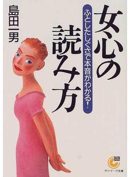 女心の読み方(サンマーク文庫)