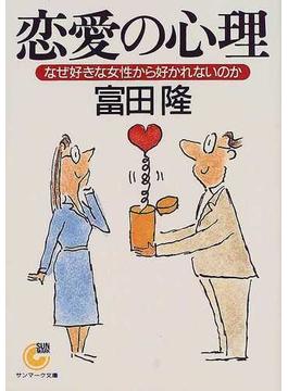 恋愛の心理(サンマーク文庫)