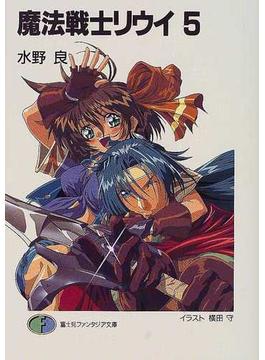 魔法戦士リウイ 5(富士見ファンタジア文庫)