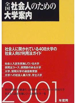 全国社会人のための大学案内 2001年度用