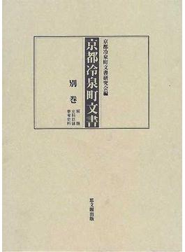京都冷泉町文書 別巻 解題・史料目録・参考史料