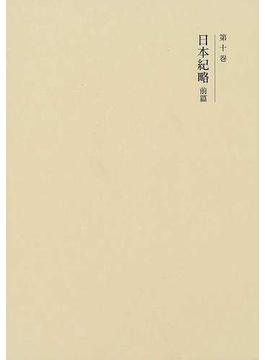 国史大系 新訂増補 新装版 第10巻 日本紀略 前篇