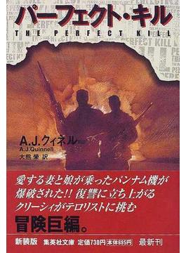 パーフェクト・キル(集英社文庫)