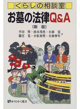 お墓の法律Q&A くらしの相談室 新版(有斐閣選書)