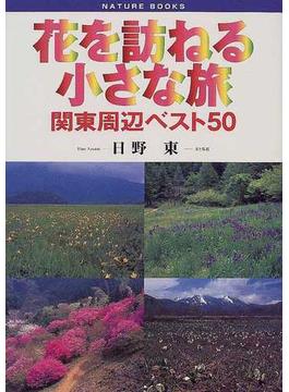 花を訪ねる小さな旅 関東周辺ベスト50