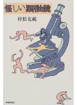 怪しい顕微鏡