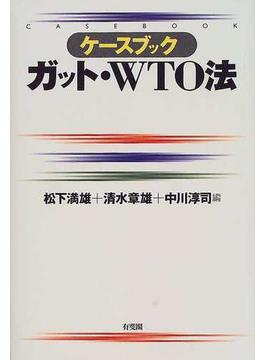 ケースブックガット・WTO法