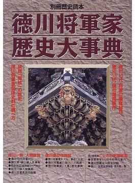 徳川将軍家歴史大事典