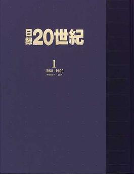 日録20世紀 特装版 1 1868〜1909(明治元年〜42年)