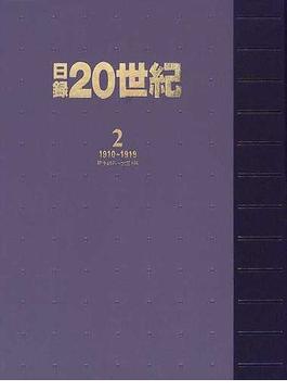 日録20世紀 特装版 2 1910〜1919(明治43年〜大正8年)