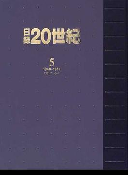 日録20世紀 特装版 5 1940〜1949(昭和15年〜24年)