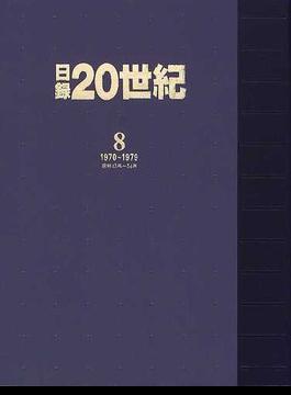 日録20世紀 特装版 8 1970〜1979(昭和45年〜54年)