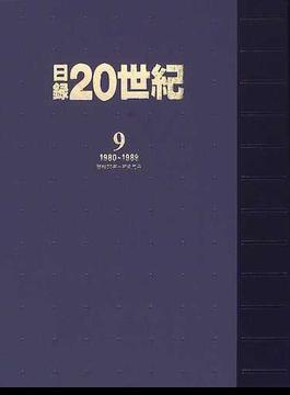 日録20世紀 特装版 9 1980〜1989(昭和55年〜平成元年)