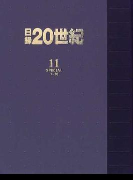 日録20世紀 特装版 11 Special 1〜10