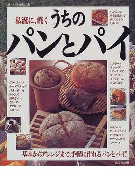 うちのパンとパイ 私流に、焼く