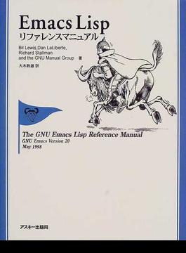 Emacs Lispリファレンスマニュアル