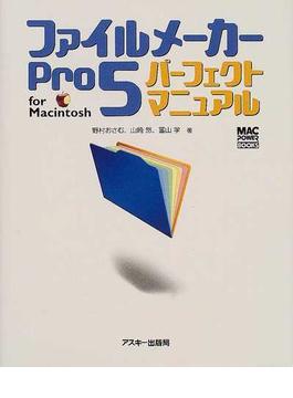 ファイルメーカーPro5パーフェクトマニュアルfor Macintosh