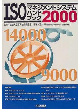 ISOマネジメントシステムハンドブック 2000