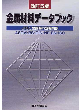 金属材料データブック JISと主要海外規格対照 ASTM・BS・DIN・NF・EN・ISO 改訂5版