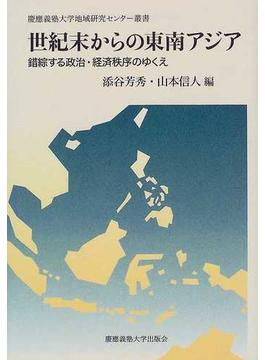 世紀末からの東南アジア 錯綜する政治・経済秩序のゆくえ
