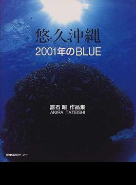 悠久沖縄 2001年のBLUE 舘石昭作品集